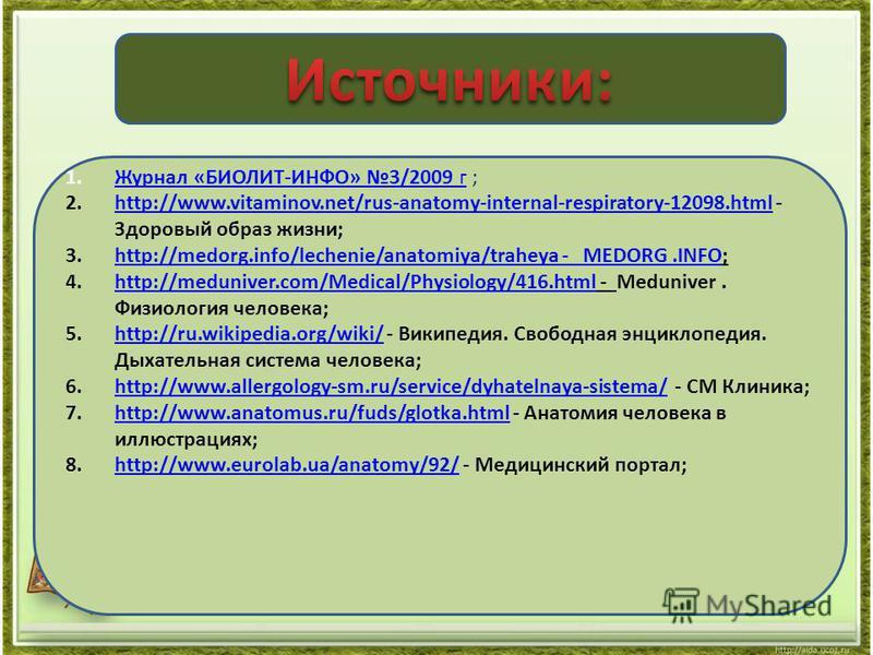 1. Журнал «БИОЛИТ-ИНФО» 3/2009 г ;Журнал «БИОЛИТ-ИНФО» 3/2009 г 2.http://www.vitaminov.net/rus-anatomy-internal-respiratory-12098. html - Здоровый образ жизни;http://www.vitaminov.net/rus-anatomy-internal-respiratory-12098. html 3.http://medorg.info/