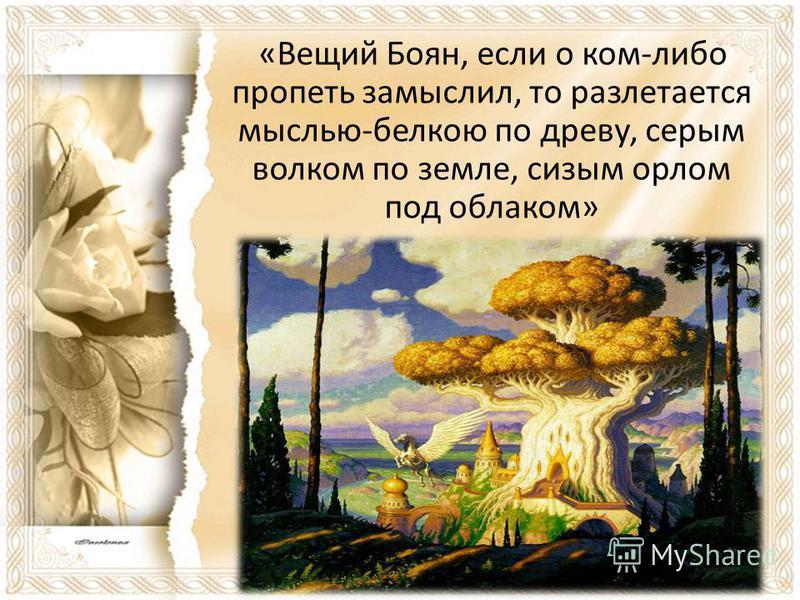 «Вещий Боян, если о ком-либо пропеть замыслил, то разлетается мыслью-белкою по древу, серым волком по земле, сизым орлом под облаком»