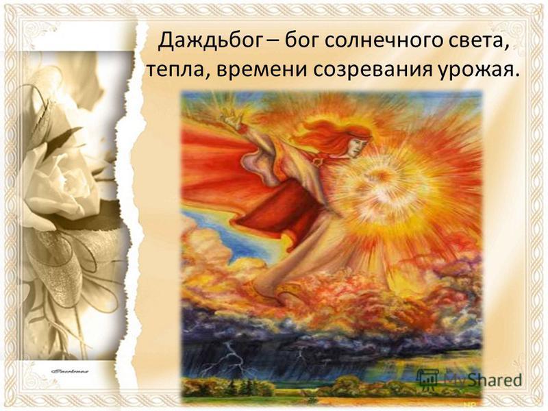 Даждьбог – бог солнечного света, тепла, времени созревания урожая.