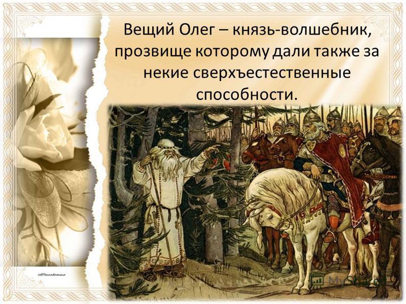 Вещий Олег – князь-волшебник, прозвище которому дали также за некие сверхъестественные способности.