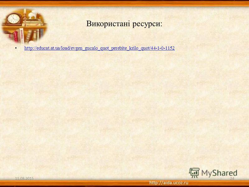Хай щастить у Новому році! Матеріал скачано з http://www.nachalka.com.ua/
