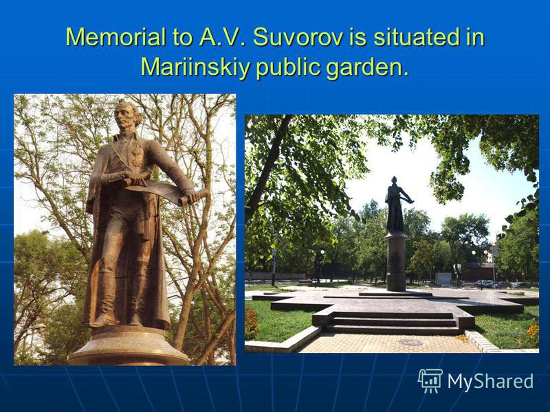 Memorial to A.V. Suvorov is situated in Mariinskiy public garden.