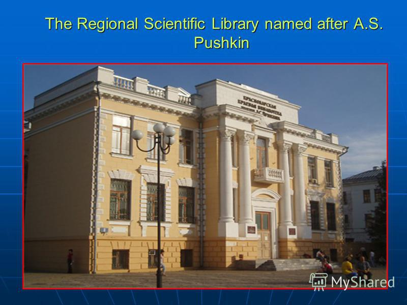 The Regional Scientific Library named after A.S. Pushkin