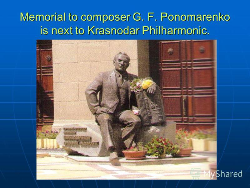 Memorial to composer G. F. Ponomarenko is next to Krasnodar Philharmonic.