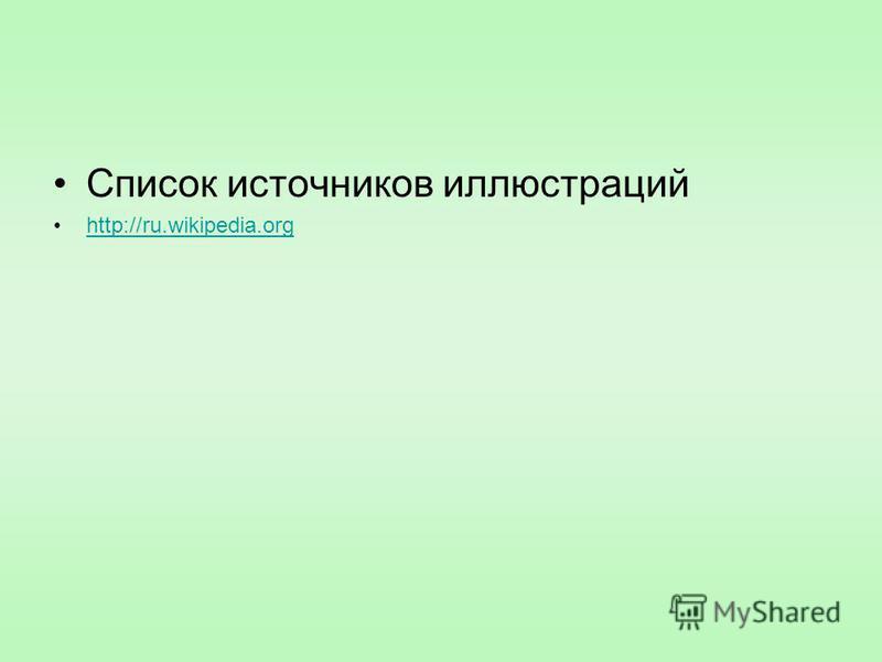 Список источников иллюстраций http://ru.wikipedia.org