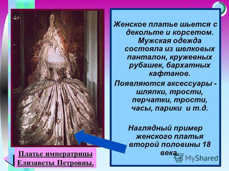 Меню Женское платье шьется с декольте и корсетом. Мужская одежда состояла из шелковых панталон, кружевных рубашек, бархатных кафтанов. Появляются аксессуары - шляпки, трости, перчатки, трости, часы, парики и т.д. Наглядный пример женского платья втор