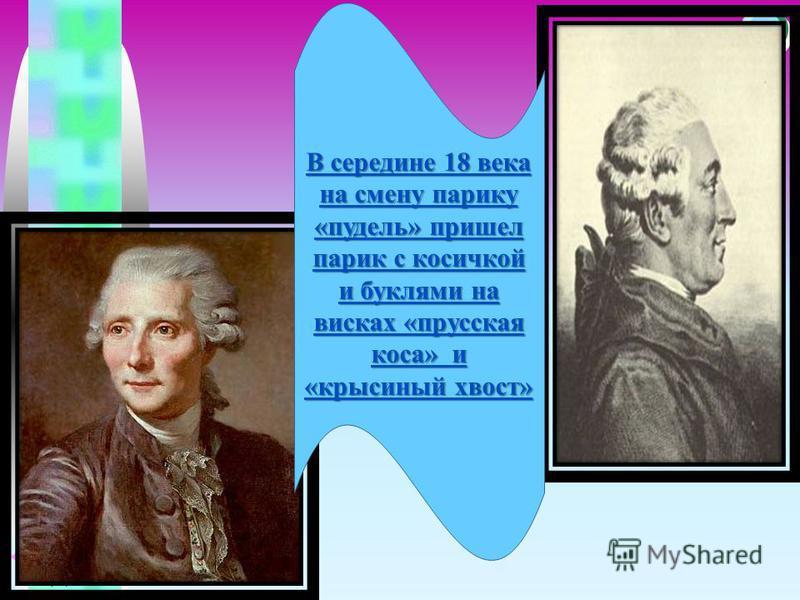 Меню В середине 18 века на смену парику «пудель» пришел парик с косичкой и буклями на висках «прусская коса» и «крысиный хвост»