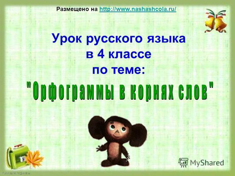 Урок русского языка в 4 классе по теме: Размещено на http://www.nashashcola.ru/http://www.nashashcola.ru/