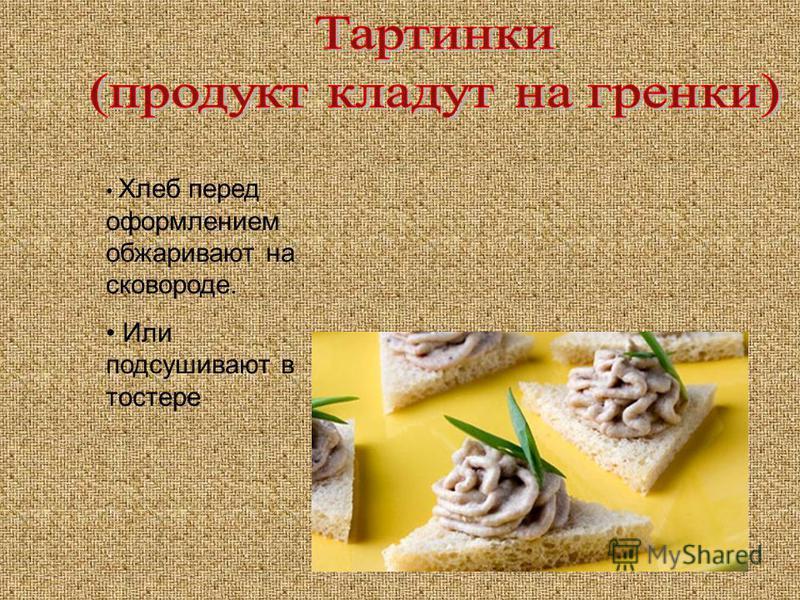 Хлеб перед оформлением обжаривают на сковороде. Или подсушивают в тостере