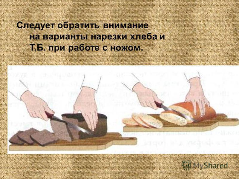 Следует обратить внимание на варианты нарезки хлеба и Т.Б. при работе с ножом.