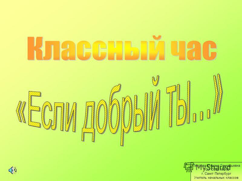 Петрова Юлиана Геннадьевна ГОУ СОШ 318 г. Санкт Петербург Учитель начальных классов