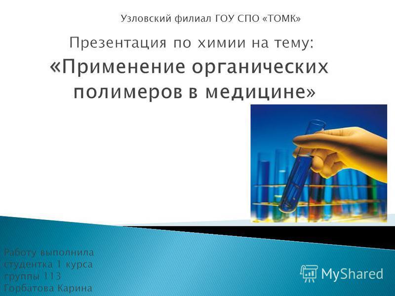 Узловский филиал ГОУ СПО «ТОМК»