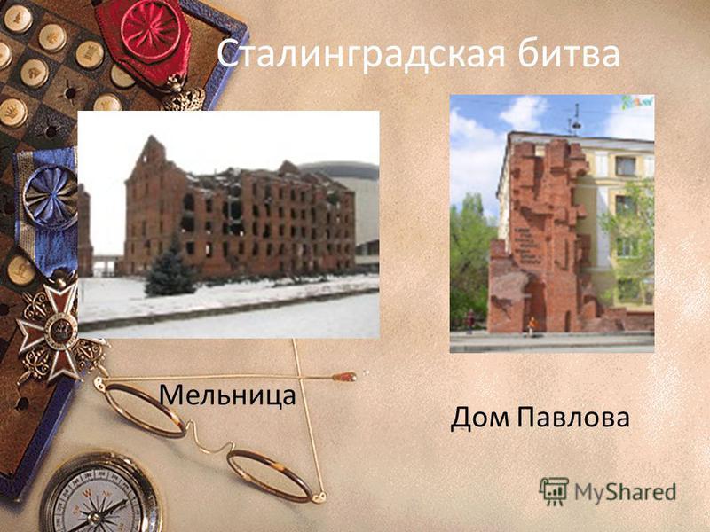 Сталинградская битва Дом Павлова Мельница