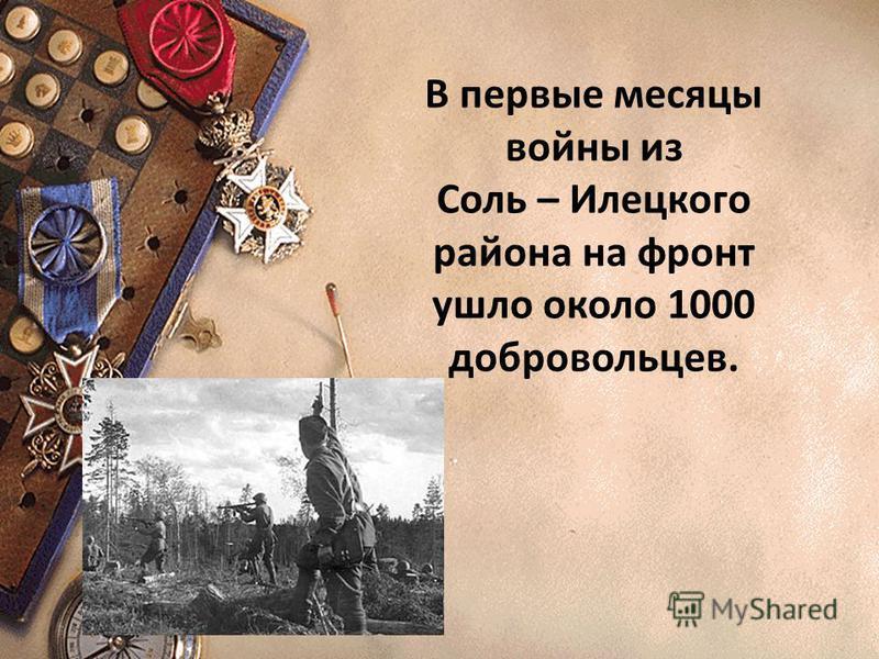 В первые месяцы войны из Соль – Илецкого района на фронт ушло около 1000 добровольцев.