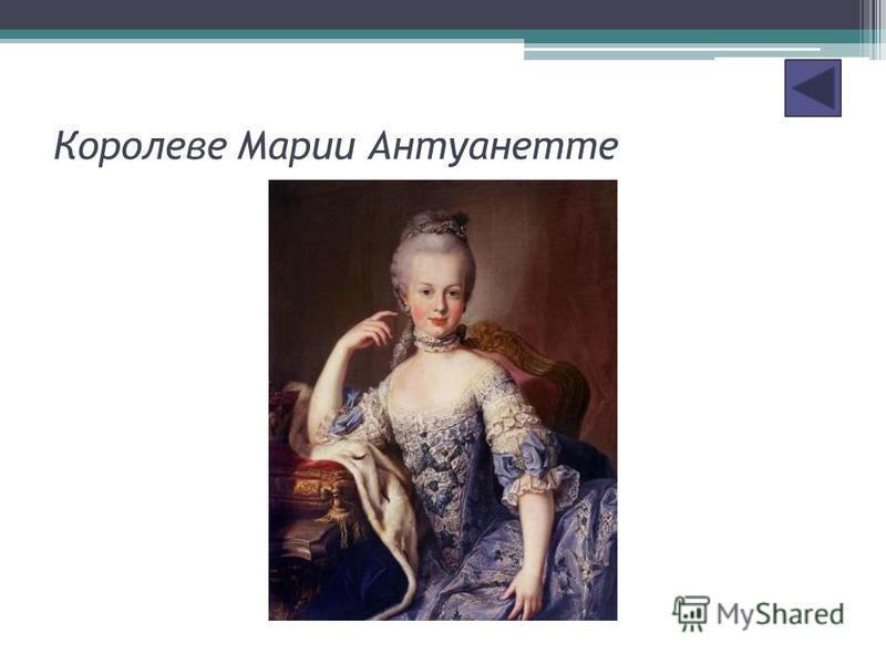 Королеве Марии Антуанетте