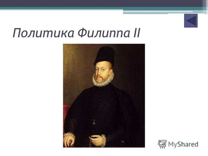 Политика Филиппа II