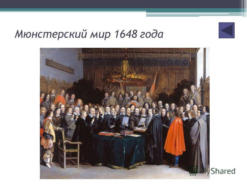 Мюнстерский мир 1648 года