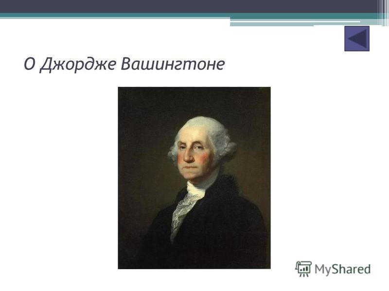 О Джордже Вашингтоне