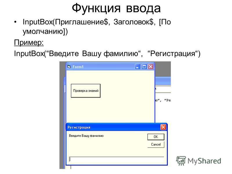 Функция ввода InputBox(Приглашение$, Заголовок$, [По умолчанию]) Пример: InputBox(Введите Вашу фамилию, Регистрация)