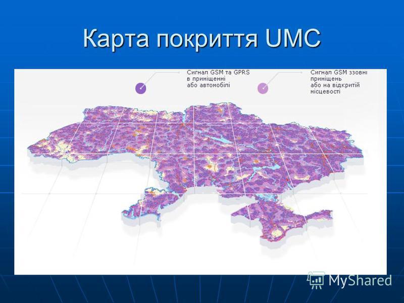 Карта покриття UMC