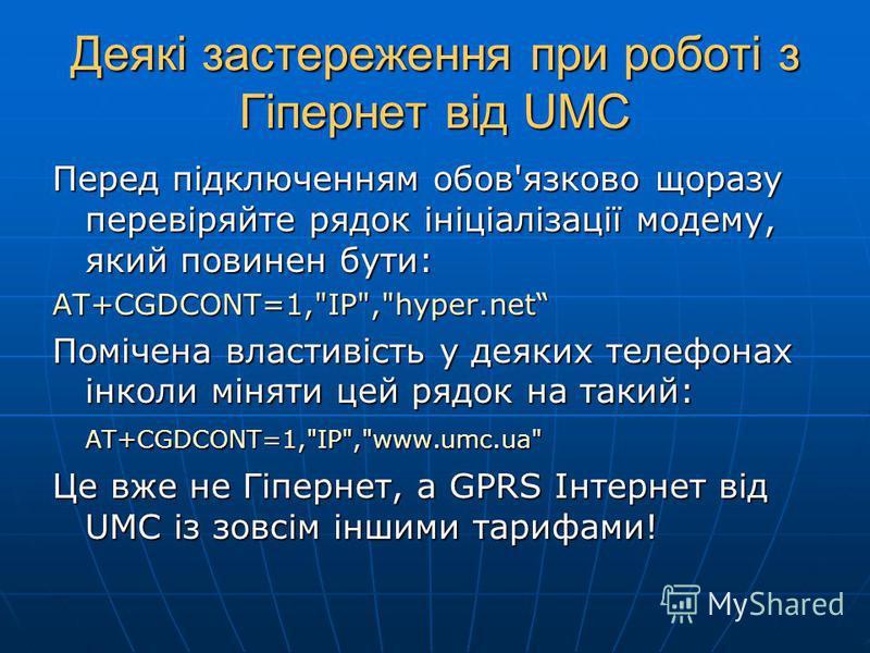 Деякі застереження при роботі з Гіпернет від UMC Перед підключенням обов'язково щоразу перевіряйте рядок ініціалізації модему, який повинен бути: AT+CGDCONT=1,