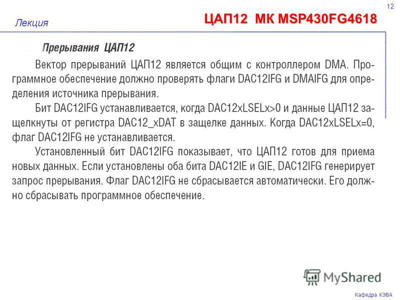 12 Кафедра КЭВА Лекция ЦАП12 МК MSP430FG4618