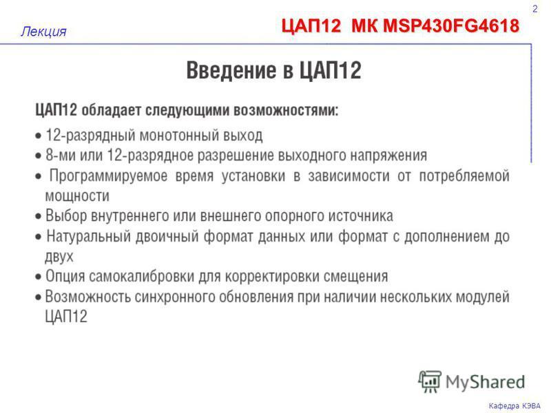 2 Кафедра КЭВА Лекция ЦАП12 МК MSP430FG4618