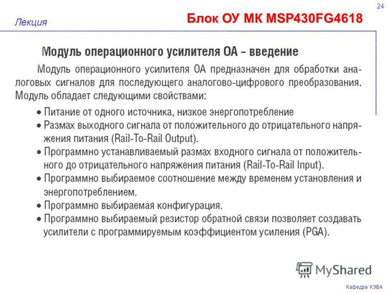 24 Кафедра КЭВА Лекция Блок ОУ МК MSP430FG4618