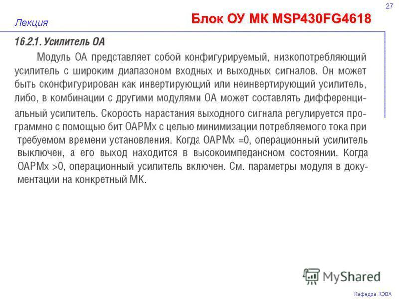 27 Кафедра КЭВА Лекция Блок ОУ МК MSP430FG4618