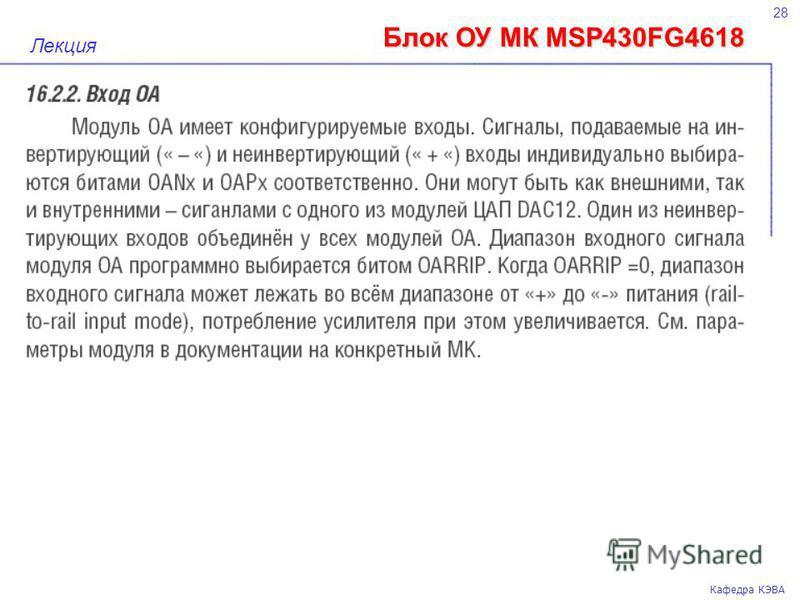 28 Кафедра КЭВА Лекция Блок ОУ МК MSP430FG4618