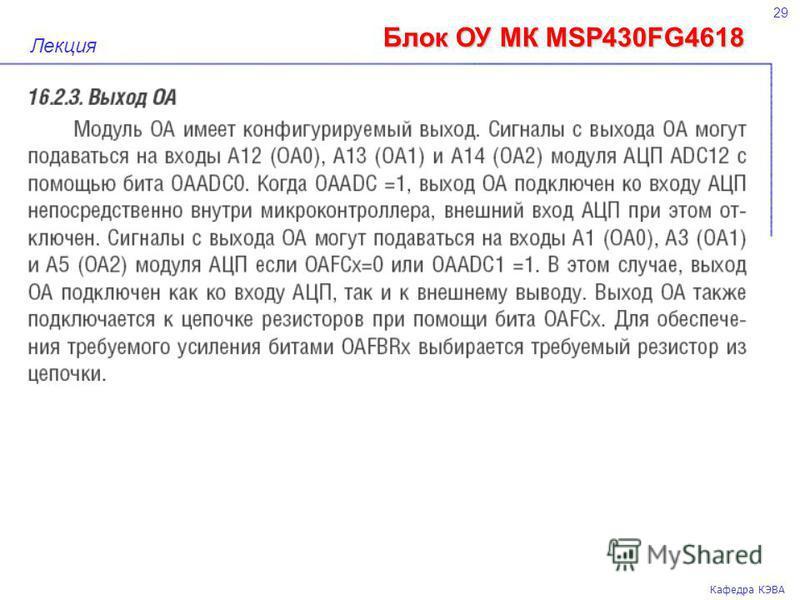 29 Кафедра КЭВА Лекция Блок ОУ МК MSP430FG4618