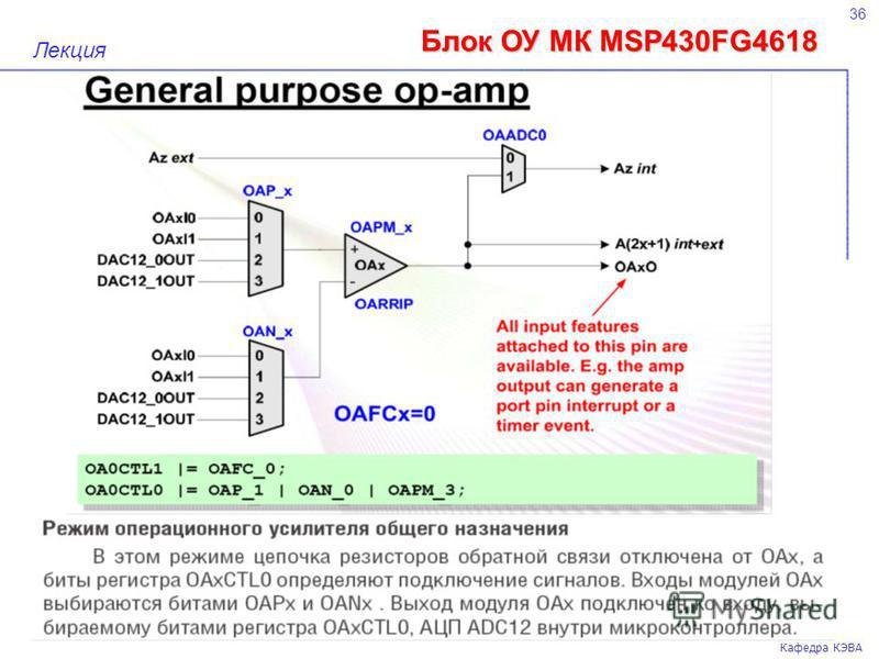 36 Кафедра КЭВА Лекция Блок ОУ МК MSP430FG4618
