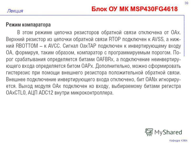 39 Кафедра КЭВА Лекция Блок ОУ МК MSP430FG4618