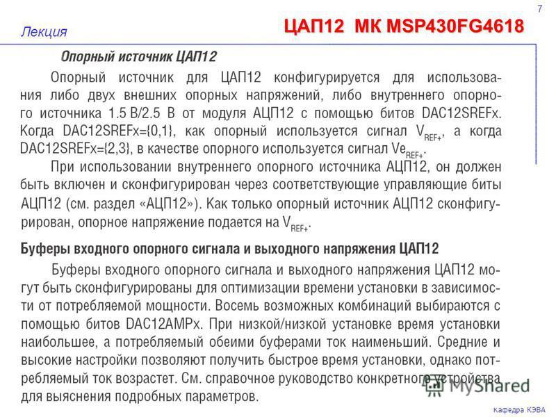 7 Кафедра КЭВА Лекция ЦАП12 МК MSP430FG4618