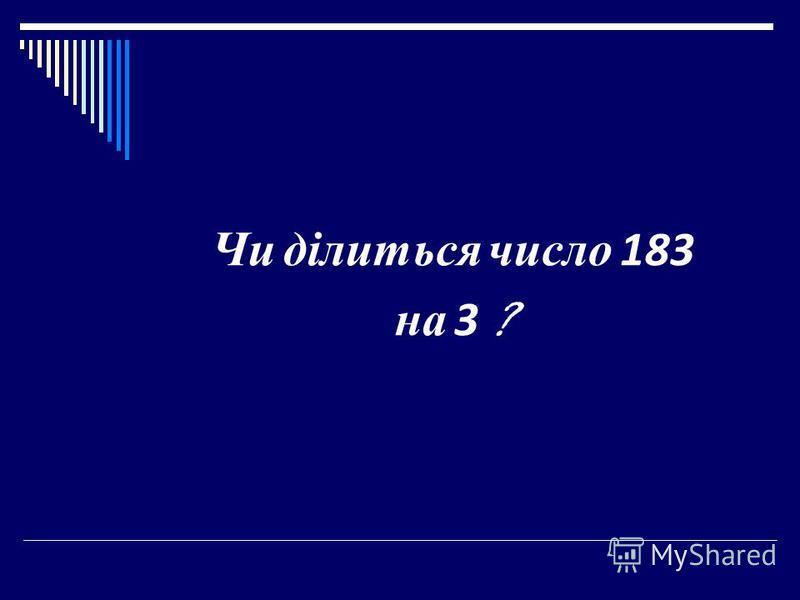 Чи ділиться число 183 на 3 ?