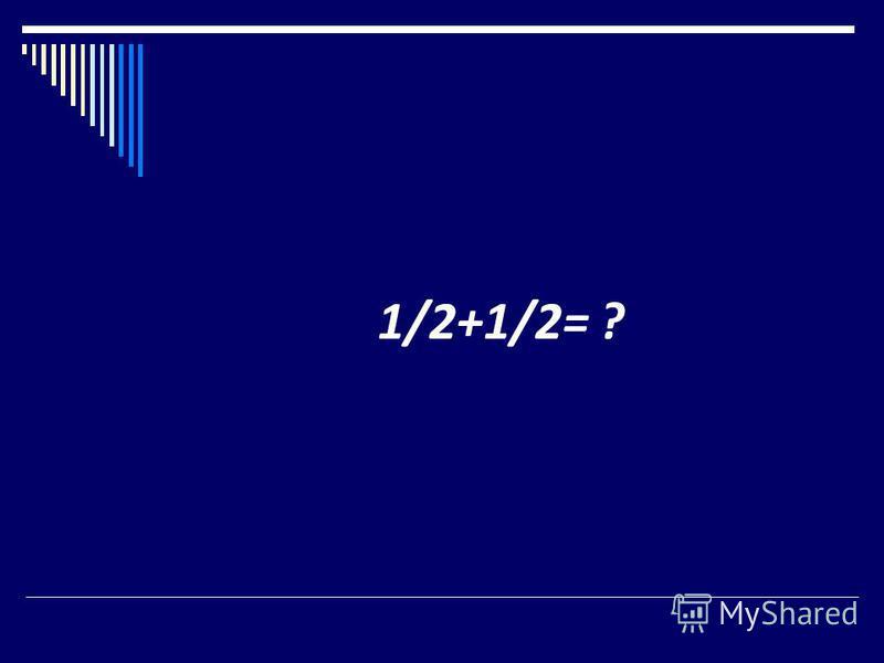1/2+1/2= ?