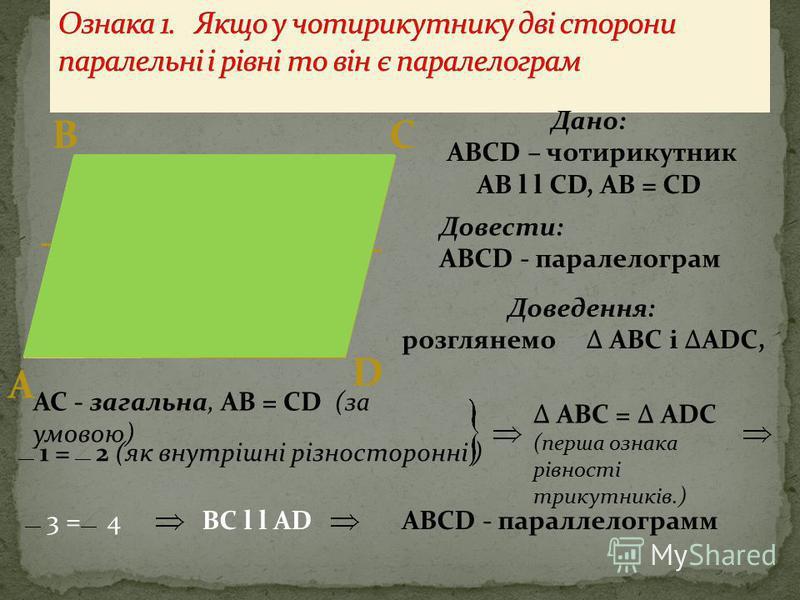 А ВС D 1 2 3 4