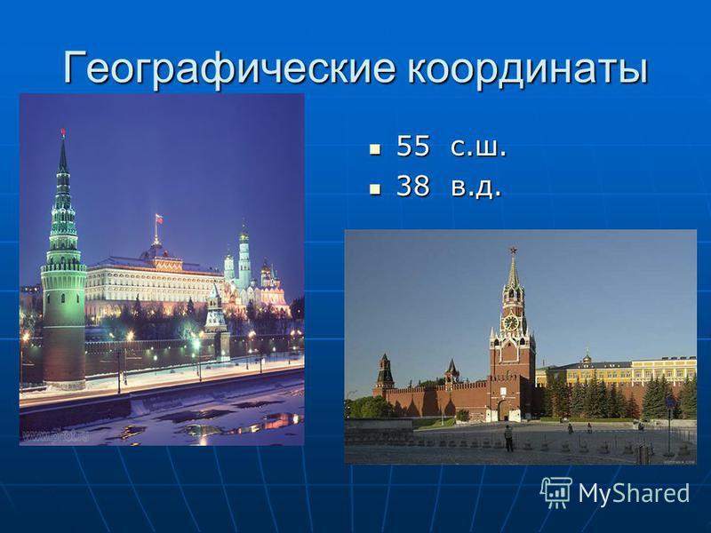 Географические координаты 55 с.ш. 55 с.ш. 38 в.д. 38 в.д.