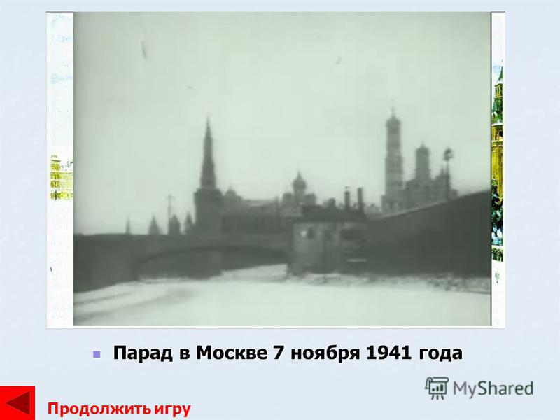 Парад в Москве 7 ноября 1941 года Парад в Москве 7 ноября 1941 года Продолжить игру