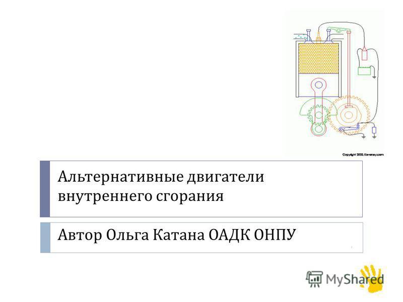 Альтернативные двигатели внутреннего сгорания Автор Ольга Катана ОАДК ОНПУ :