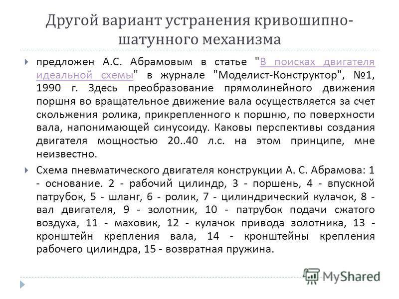 Другой вариант устранения кривошипно - шатунного механизма предложен А. С. Абрамовым в статье