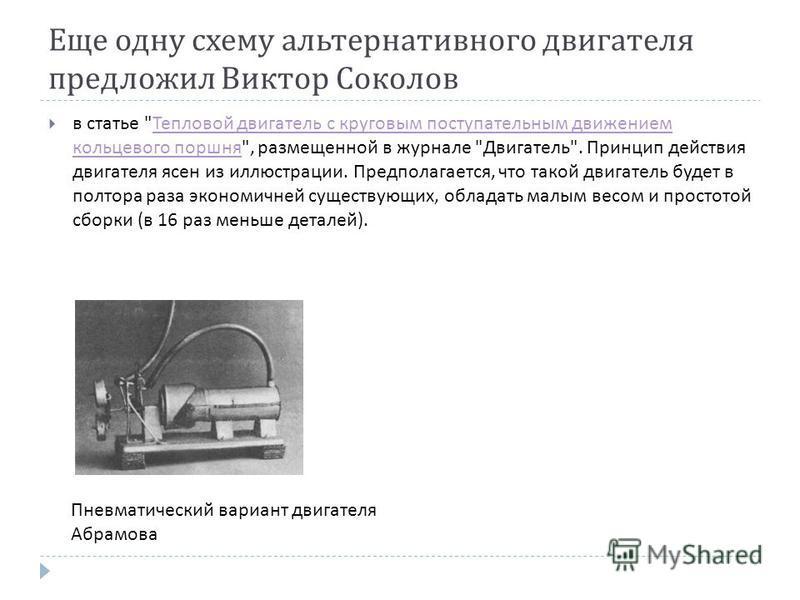 Еще одну схему альтернативного двигателя предложил Виктор Соколов в статье