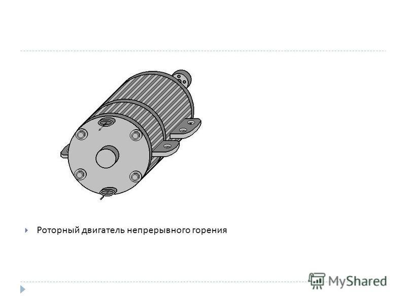 Роторный двигатель непрерывного горения