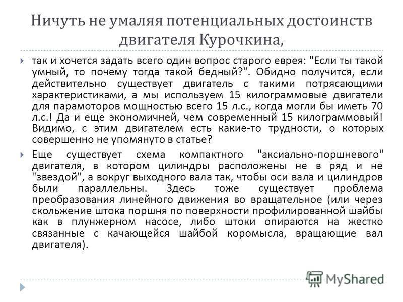 Ничуть не умаляя потенциальных достоинств двигателя Курочкина, так и хочется задать всего один вопрос старого еврея :