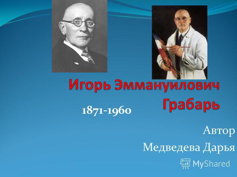 Автор Медведева Дарья 1871-1960