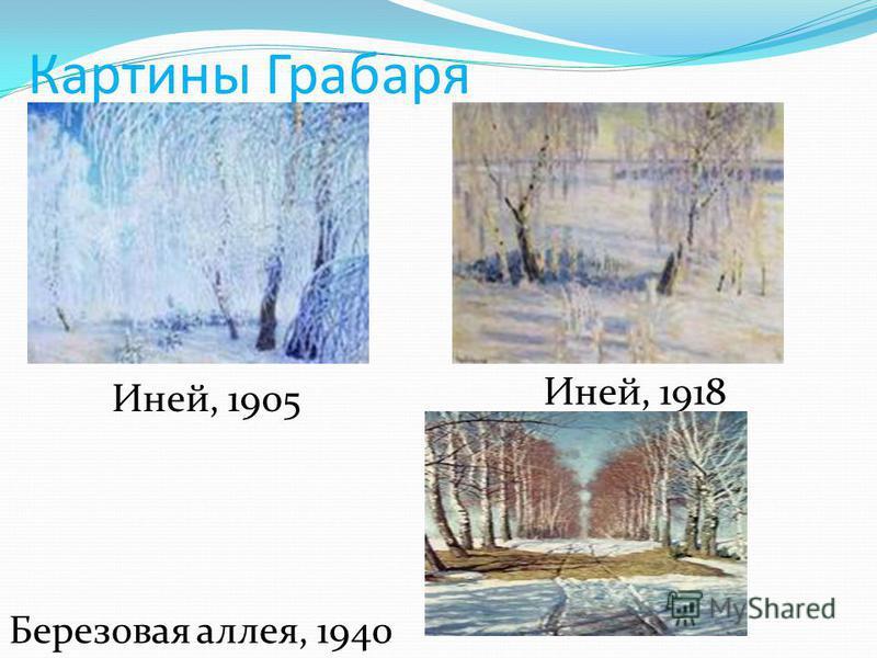 Картины Грабаря Иней, 1905 Иней, 1918 Березовая аллея, 1940