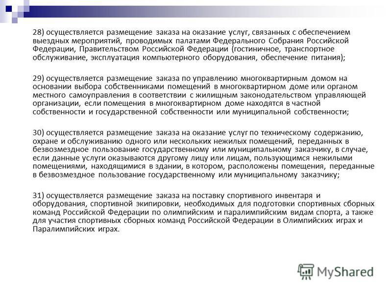 28) осуществляется размещение заказа на оказание услуг, связанных с обеспечением выездных мероприятий, проводимых палатами Федерального Собрания Российской Федерации, Правительством Российской Федерации (гостиничное, транспортное обслуживание, эксплу