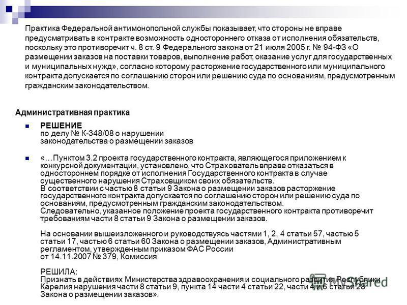 Административная практика РЕШЕНИЕ по делу К-348/08 о нарушении законодательства о размещении заказов «…Пунктом 3.2 проекта государственного контракта, являющегося приложением к конкурсной документации, установлено, что Страхователь вправе отказаться