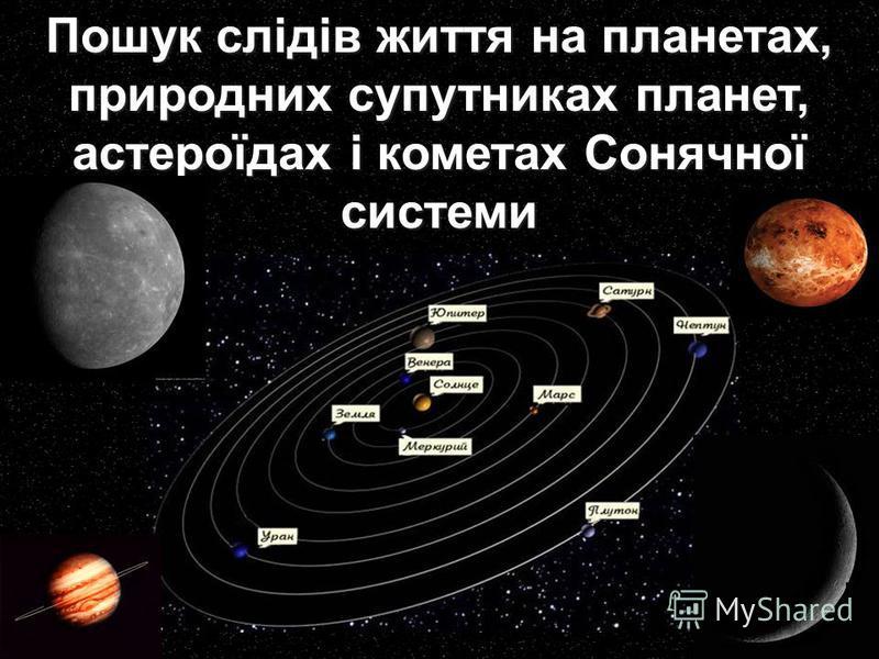 Пошук слідів життя на планетах, природних супутниках планет, астероїдах і кометах Сонячної системи