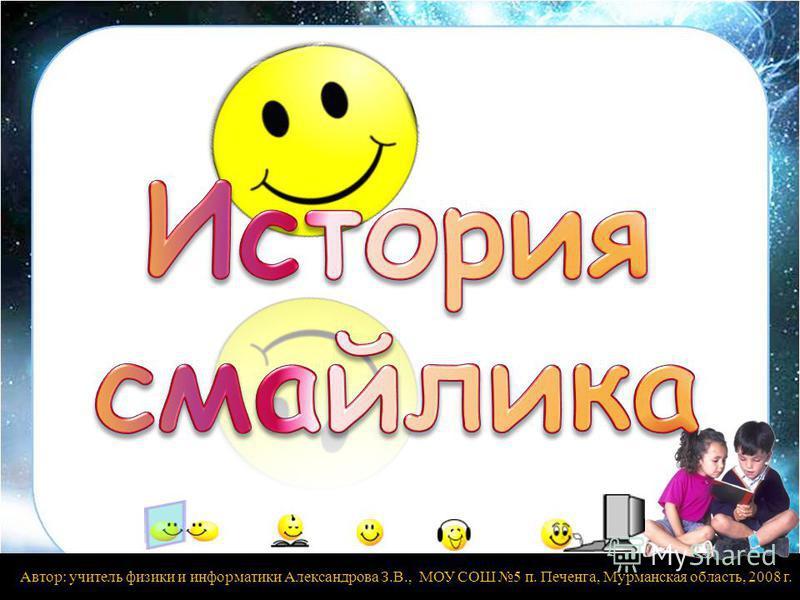 Автор: учитель физики и информатики Александрова З.В., МОУ СОШ 5 п. Печенга, Мурманская область, 2008 г.